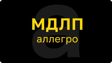 МДЛП-Аллегро