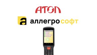 Выполнена интеграция ПО AllegroClient-prof 2.0 с терминалами сбора данных Атол