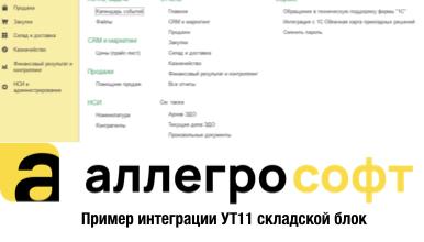 Пример работы Allegrosoft в УТ 11