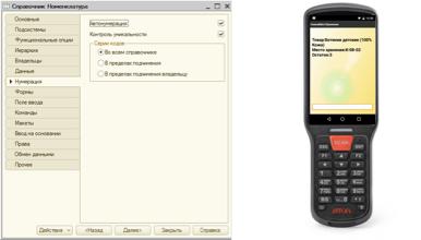 Работа со справочниками в ПО AllegroClient-prof под андроид