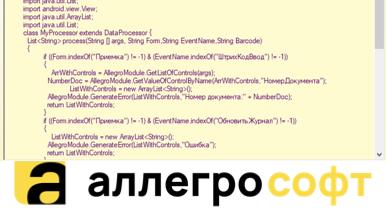 Выполнение кода на клиенте в ПО AllegroClient-Prof