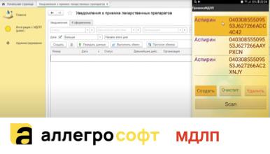 Представлен пример интеграции AllegroClient-android с подсистемой 1С МДЛП (Маркировка лекарств)