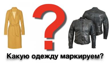 Вопросы по маркировке одежды.