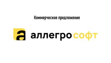 Презентация AllegroSoft