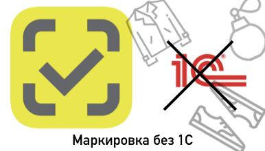 Работа с маркированным товаром без 1С.