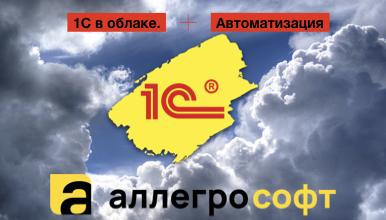 Автоматизация 1с в облаке
