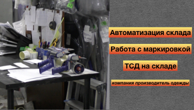 Автоматизация склада одежды