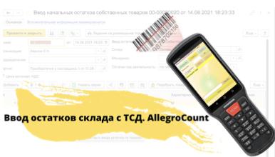 Ввод начальных остатков в 1С c ТСД. AllegroCount