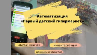 """Автоматизация учета товара в """"Первый детский гипермаркет"""""""