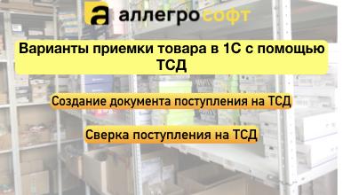 Работа с поступлением товара с помощью ТСД. AllegroCount.