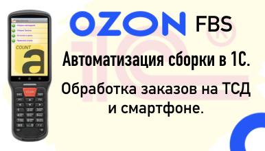 Интеграция между Озон c 1С. Сборка заказов.