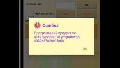 Активация программы для ТСД AllegroCount
