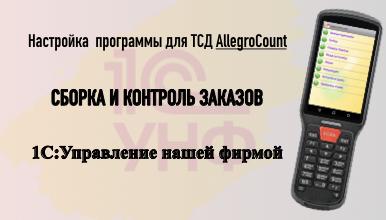 Управление нашей фирмой. Сборка заказа в приложении для ТСД AllegroCount.