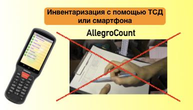 Инвентаризация в 1с на ТСД. AllegroCount