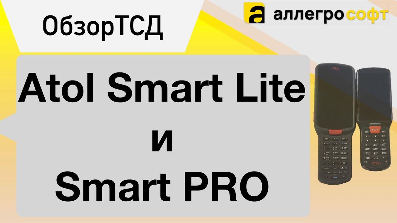 Сравнение ТСД Atol SmartLite и Atol SmartPro